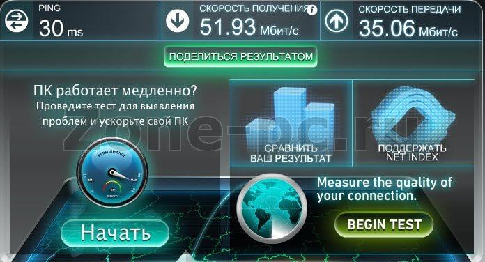 проверка скорости интернета speedtest бесплатно на русском