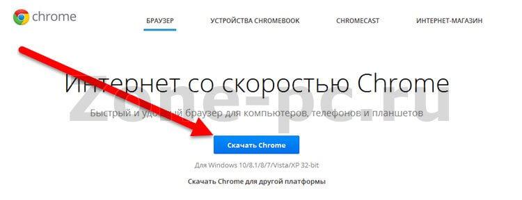 установить гугл хром бесплатно на виндовс 7