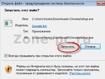 установить браузер google chrome