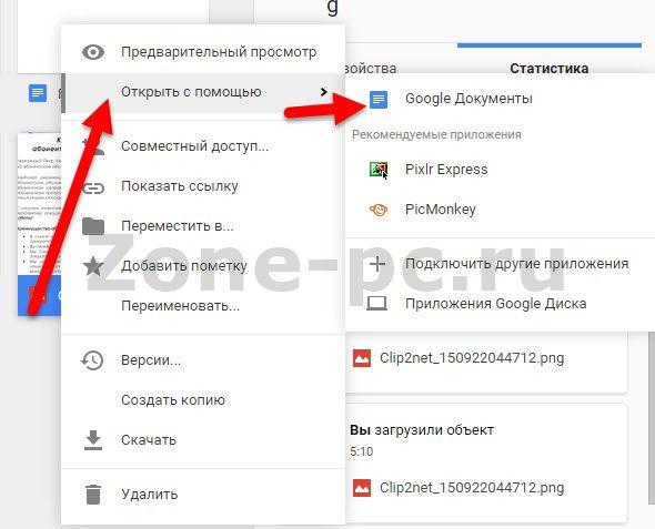 документы гугл умеют преобразовывать картинки в текст