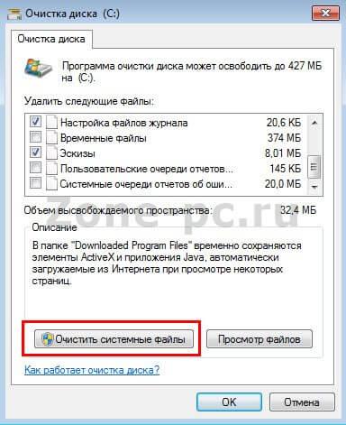 Очистка диска как сделать