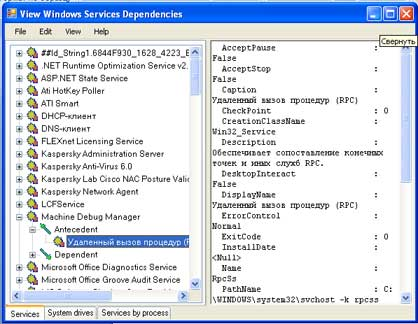 Windows_Services_Dependency_Viewer